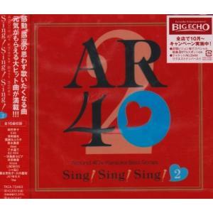 シング!シング!シング!2 Around 40's Karaoke Best Songs