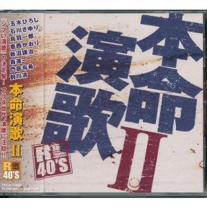 R40'S 本命演歌2 CD k-fullfull1694