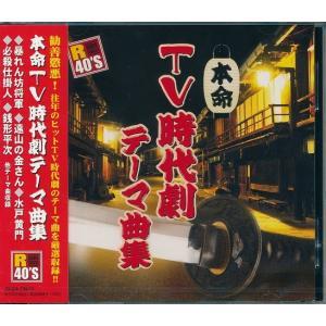 TV時代劇テーマ曲集 暴れん坊将軍、必殺仕掛人、水戸黄門 ほか CD|k-fullfull1694