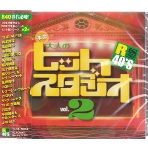 本命大人のヒットスタジオ Vol.2 CD|k-fullfull1694