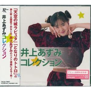 井上あずみ コレクション ベスト CD