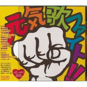 A40 元気歌 ファイト!!  CD
