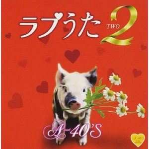 収録曲  1. 今すぐKiss Me / LINDBERG  2. KNOCKIN'ON YOUR ...