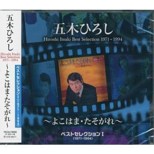 五木ひろし ベストセレクション 1 〜よこはま・たそがれ〜 CD k-fullfull1694