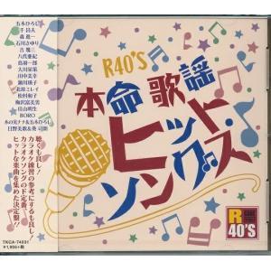 R40'S 本命歌謡 ヒットソングス CD