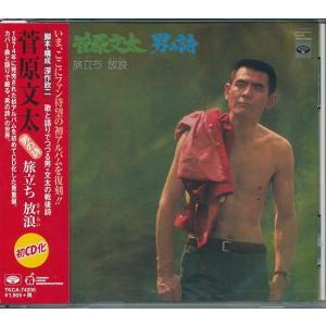 2014年11月28日に亡くなった昭和の名優・菅原文太氏を偲び1974年に発売 した1stLPを急遽...
