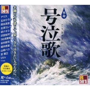本命 号泣歌 CD k-fullfull1694