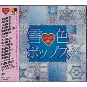 雪色ポップス CD|k-fullfull1694