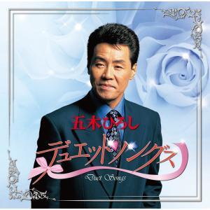 五木ひろし デュエットソングス CD