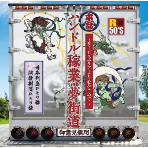 R50'S 本命 ハンドル稼業・夢街道 〜サービスエリアより心をこめて〜 CD