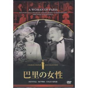 チャールズ・チャップリン/巴里の女性 DVD|k-fullfull1694