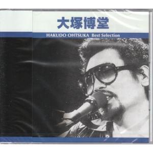 送料無料 大塚博堂 CD  ベストセレクション k-fullfull1694