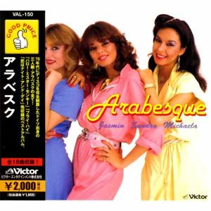 アラベスク ベスト CDの商品画像