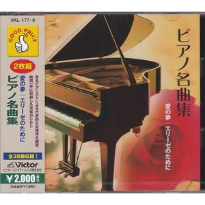 ピアノ名曲集 愛の夢/エリーゼのために  CD2枚組 全38曲収録|k-fullfull1694