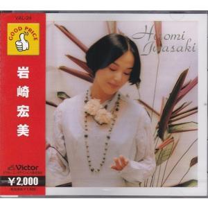 岩崎宏美 CD  ベスト