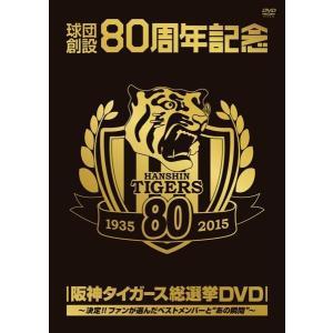 球団創設80周年 阪神タイガース 総選挙 DVD|k-fullfull1694