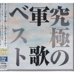 究極の軍歌 CD2枚組 全36曲 解説・歌詞カード付