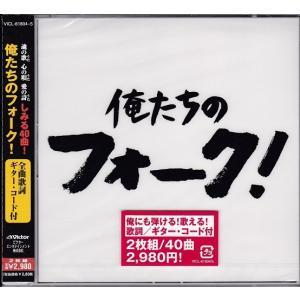 俺たちのフォーク 2枚組 CD|k-fullfull1694