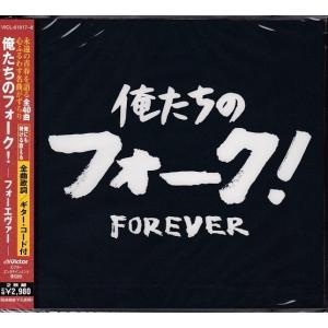 俺たちのフォーク FOREVER 全曲歌詞ギター・コード譜付 CD|k-fullfull1694