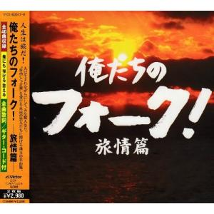 俺たちのフォーク! 旅情篇 CD|k-fullfull1694