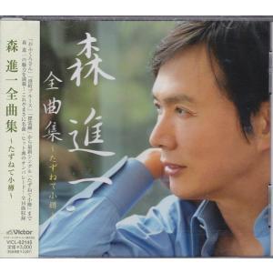 森進一 全曲集 〜たずねて小樽〜 CD