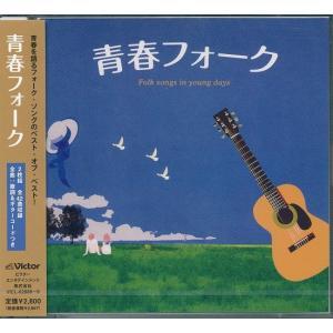 青春フォーク  全曲・歌詞・ギターコード付き 42曲入り CD|k-fullfull1694