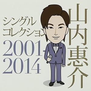 山内惠介 シングルコレクション CD k-fullfull1694