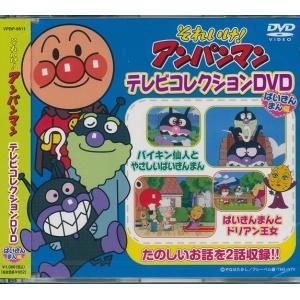 それいけ!アンパンマン DVD  テレビコレクション ばいきんまん編|k-fullfull1694