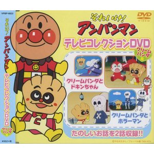それいけ ! アンパンマン テレビコレクション DVD クリームパンダ編|k-fullfull1694