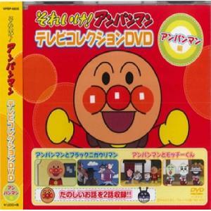 アンパンマン テレビコレクション アンパンマン編 DVD|k-fullfull1694
