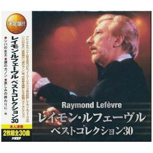 レイモン・ルフェーヴル ベストコレクション30 CD2枚組30曲 WCD-602|k-fullfull1694