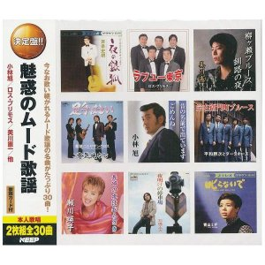 送料無料 魅惑の ムード歌謡 CD2枚組30曲収録 WCD-605 k-fullfull1694