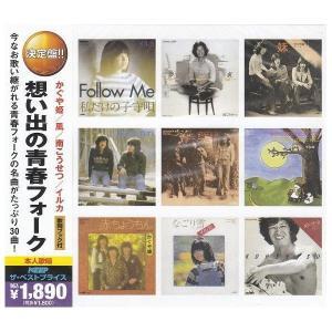 想い出の青春フォーク CD2枚組 WCD-607|k-fullfull1694
