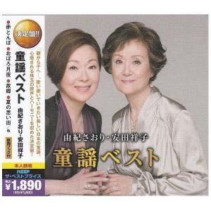 由紀さおり・安田祥子 童謡ベスト CD2枚組 WCD-611|k-fullfull1694
