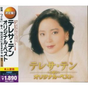 テレサ・テン オリジナル・ベスト CD2枚組30曲|k-fullfull1694