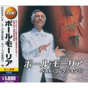 ポール・モーリア ベスト・コレクション30 CD2枚組30曲収録|k-fullfull1694