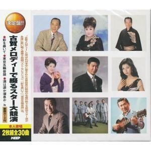 古賀メロディーで綴るスター大競演 CD2枚組30曲 ベスト・セレクション|k-fullfull1694