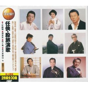 任侠・股旅演歌 CD2枚組30曲 ベスト・セレクション