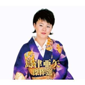 送料無料 島津亜矢 傑作選 CD2枚組全24曲 k-fullfull1694