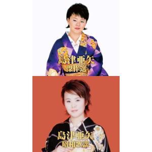 島津亜矢 傑作選・昭和歌謡 豪華CD4枚組全48曲|k-fullfull1694