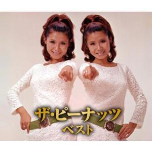 ザ・ピーナッツ ベスト CD2枚組 全30曲入り|k-fullfull1694