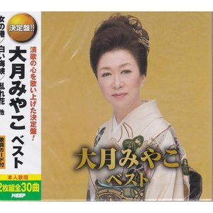 送料無料 大月みやこ ベスト CD2枚組 30曲収録|k-fullfull1694