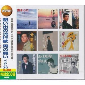 想い出の流行歌 男の願いベスト30 CD2枚組|k-fullfull1694