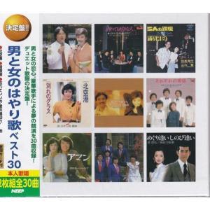 男と女のはやり歌ベスト30 CD2枚組 30曲