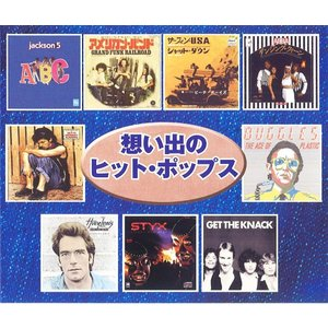 想い出のヒット・ポップス CD2枚組|k-fullfull1694