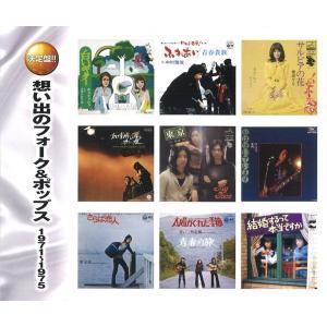 想い出のフォーク&ポップス1971〜1975 CD2枚組|k-fullfull1694