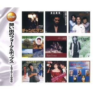 想い出のフォーク&ポップス1975〜1986 CD2枚組|k-fullfull1694