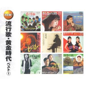 流行歌・黄金時代 ベスト1 CD2枚組|k-fullfull1694