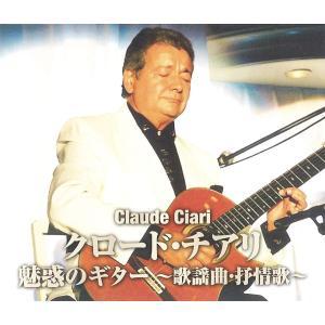 クロード・チアリ 魅惑のギター ~歌謡曲・抒情歌~ CD2枚組30曲|k-fullfull1694