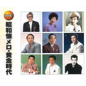 昭和懐メロ・黄金時代 CD2枚組|k-fullfull1694